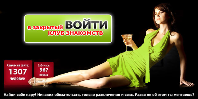 знакомства с пышками украина